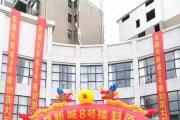 腾凤新城—8#楼荣耀封顶!购房活动力度惊人,准备买房的你不可错过!