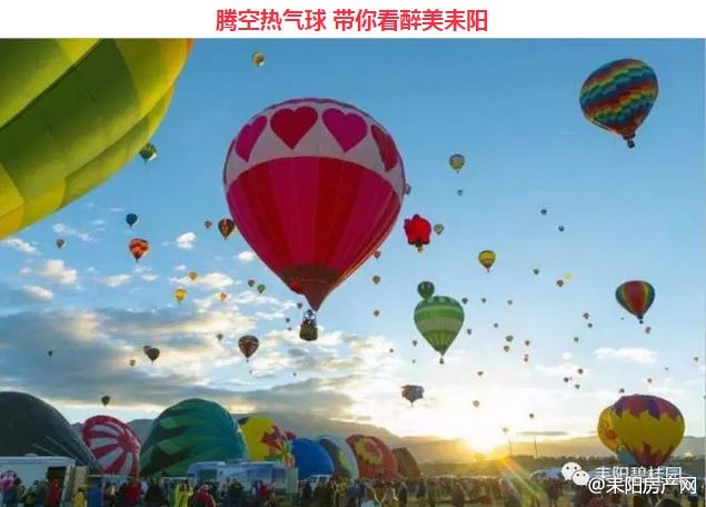 【活动预告】缤纷气球展,腾空热气球,耒阳碧桂园带你重返童年!