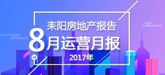 2017年8月份耒阳房地产数据月报