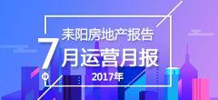 2017年7月份耒阳房地产数据月报