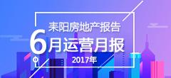 2017年6月份耒阳房地产数据月报