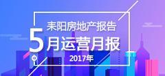 2017年5月份耒阳房地产数据月报