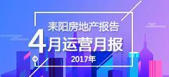 2017年4月份耒阳房地产数据月报
