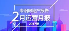 2017年2月份耒阳房地产数据月报