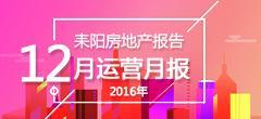 2016年12月份耒阳房地产数据月报