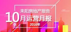 2016年10月份耒阳房地产数据月报