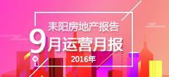 2016年9月份耒阳房地产数据月报