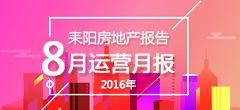 2016年8月份耒阳房地产数据月报