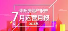2016年7月份耒阳房地产数据月报