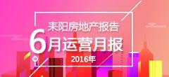 2016年6月份耒阳房地产数据月报