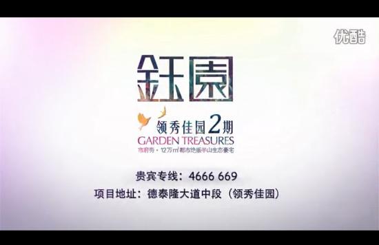 耒阳领秀佳园二期·钰园30秒广告片