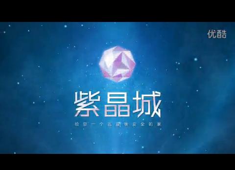 紫晶城-视频看房
