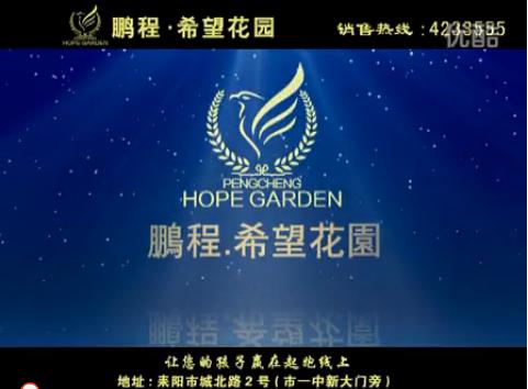 希望花园-视频看房