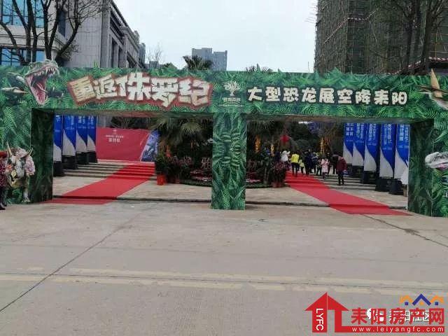 """耒阳天降""""恐龙"""",竟是为了恭贺雅典森林营销中心开放"""