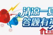【东兴•金色华庭】好房惠爆耒阳,全民微信大奖活动即将来袭!