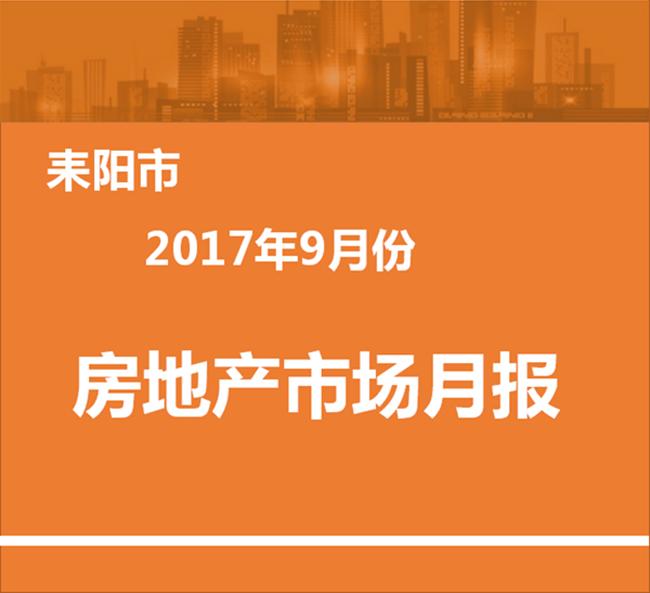 2018年9月份耒阳房地产月报数据