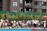 """夏日缤纷""""鱼""""乐无穷,二期泳池开放,现场火爆"""