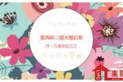 升级紫荆府,耒阳新高度:3期盛邀全城VIP认筹