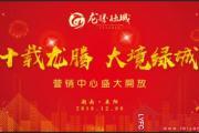 倒计时3天!龙腾·绿城营销中心12月8日盛大开放!