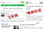 腾讯新闻报道:愿景不一样!耒阳首创电话选房!