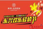 """让高档消费0元起,耒阳五大品牌服务商联合推出""""欢乐砍价节""""活动"""