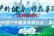 """世界冠军助力∣""""龙腾·绿城杯""""2019户外休闲健身大会!"""