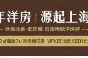 """恒屹·上海城 """"6月8日-9日咖啡美酒嘉年华""""盛大开幕"""