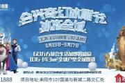 """零下8度冰雕节即将开""""冻"""",大型冰雕展空降耒阳,给你的夏天加点冰!"""