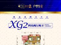 XG2户型