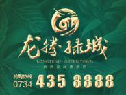 龙腾·绿城