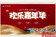 |合兴·金色江湾|国际美食欢乐嘉年华