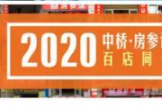"""""""互联网+地产""""全新探索,中桥·房参谋百店同开庆典盛大召开!"""