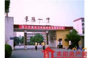 喜讯!水东江中学正式合并为耒阳市一中分校!