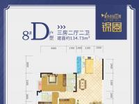 8#D户型