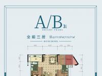 A/B3户型
