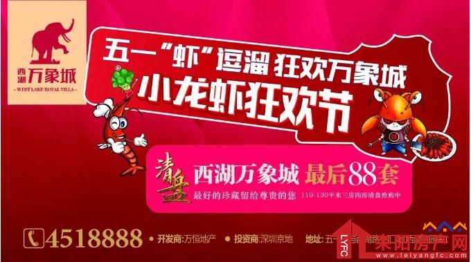【西湖万象城】五一龙虾啤酒音乐节,免费吃喝玩乐!带你嗨翻天!