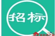 总投资约11611万元,耒阳这个项目正在招标...