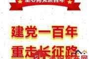 """大汉龙城 大汉实验小学携手小精灵幼儿园""""重走长征路"""""""
