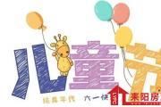 """滨江学府丨""""童趣六一 钻石贴画DIY""""儿童节活动惊喜来袭!"""
