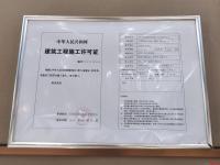 施工许可证图