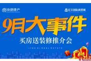 9月大事件!京地地产携手亿丰国际商贸城,百万家装建材免费送!