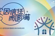碧桂园2021年家圆服务体系